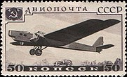 The Soviet Union 1937 CPA 564 stamp (Tupolev ANT-4).jpg