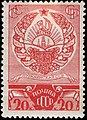 The Soviet Union 1937 CPA 578 stamp (Arms of Turkmenistan).jpg