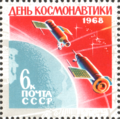 The Soviet Union 1968 CPA 3622 stamp (Kosmos 186 and Kosmos 188 linking in Space).png