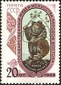 World Stamp Catalogue/Soviet Union/1969 - Wikibooks, open