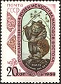 The Soviet Union 1969 CPA 3792 stamp (Ebisu Statuette, Japan).jpg