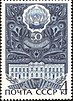 The Soviet Union 1970 CPA 3899 stamp (Tatar Autonomous Soviet Socialist Republic (Established on 1920.05.27)).jpg