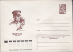 The Soviet Union 1978 Illustrated stamped envelope Lapkin 78-521(13082)face(Ilya Katunin).png