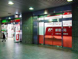 銀行 018 支店 ゆうちょ ゆうちょ銀行/四一八支店(418) 店名・店番・支店コード・金融機関コード
