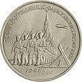 USSR-1991-3rubles-CuNi-MoscowBattle50-b.jpg