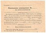 USSR 1942 unused form.jpg