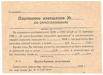Self-taxation - Image: USSR 1942 unused form