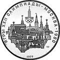 USSR 1977 10rubles Ag Olympics80 Moscow (LMD) a.jpg