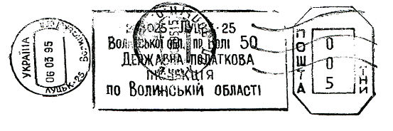 Ukraine stamp type B3.jpg
