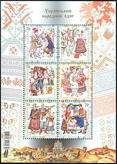 Ukrainian traditional clothing stamps 2005.jpg