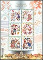 Ukrainian traditional clothing stamps 2005.jpg