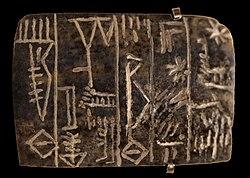 Ур-Лумма, царь Уммы, сын Эн-а-Кале tablet.jpg