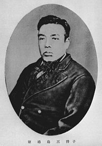 Viscount Mishima Michitsune.jpg