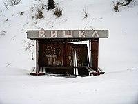 Viska bus station.jpg