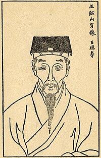 Wang Fuzhi.jpg