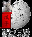 Wiki2008CNY.png
