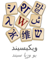Wiktionary-logo-ps.png