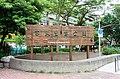 Wooden Sign of Fumin Ecology Park 20150531.jpg