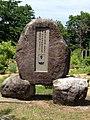 Yamamoto Yama Koen (Park), Ojiya.jpg