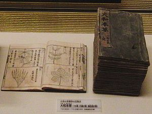 "Kaibara Ekken - ""Yamato honzō"". Book of botany written by Kaibara Ekken in 1709. Exhibit in the National Museum of Nature and Science, Tokyo, Japan."