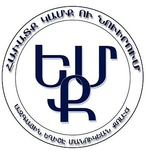 Yeghishe Manoukian College - Image: Yeghishe Manoukian Logo