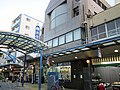 Yokohama Shinkin Bank Fujidana Branch.jpg