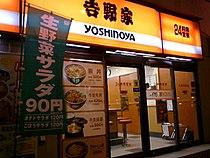 Yoshinoya Shop.jpg