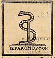 Œdipus Ægyptiacus, 1652-1654, 4 v. 1124b (25352941053).jpg