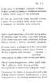 Życie. 1898, nr 11 (12 III) page08-2 Samain.png
