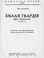 Белая гвардия роман  Википедия