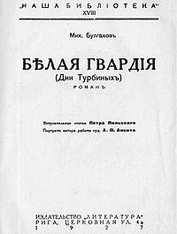 Белая-гвардия-1927.jpg