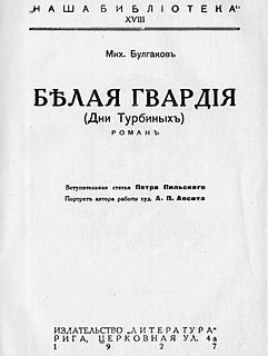 novel by Mikhail Bulgakov