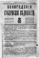 Вологодские губернские ведомости, 1870.pdf