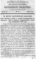 Вологодские епархиальные ведомости. 1894. №12, прибавления.pdf