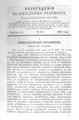 Вологодские епархиальные ведомости. 1896. №22.pdf