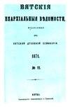 Вятские епархиальные ведомости. 1871. №11 (офиц.).pdf