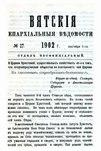 Вятские епархиальные ведомости. 1902. №17 (неофиц.).pdf
