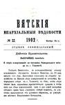 Вятские епархиальные ведомости. 1902. №22 (офиц.).pdf