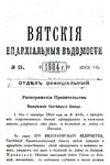 Вятские епархиальные ведомости. 1904. №19 (офиц.).pdf