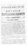 Вятские епархиальные ведомости. 1916. №38-39 (неофиц.).pdf