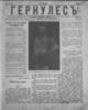 Геркулесъ №4—5 за 1916 год, страница 1.png