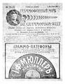 Граммофонный мир. 1911. №22-23.pdf