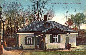 Birth house of Anton Chekhov - Image: Домик Чехова