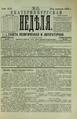 Екатеринбургская неделя. 1892. №15.pdf