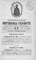 Екатеринославские епархиальные ведомости Отдел официальный N 22 (1 августа 1901 г) Год 30.pdf