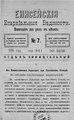 Енисейские епархиальные ведомости. 1899. №07.pdf