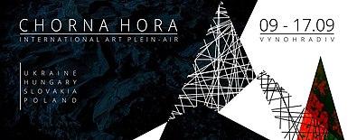 Заставка Міжнародного мистецького пленеру Чорна Гора