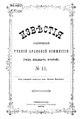 Известия Таврической ученой архивной комиссии № 41 1908.pdf