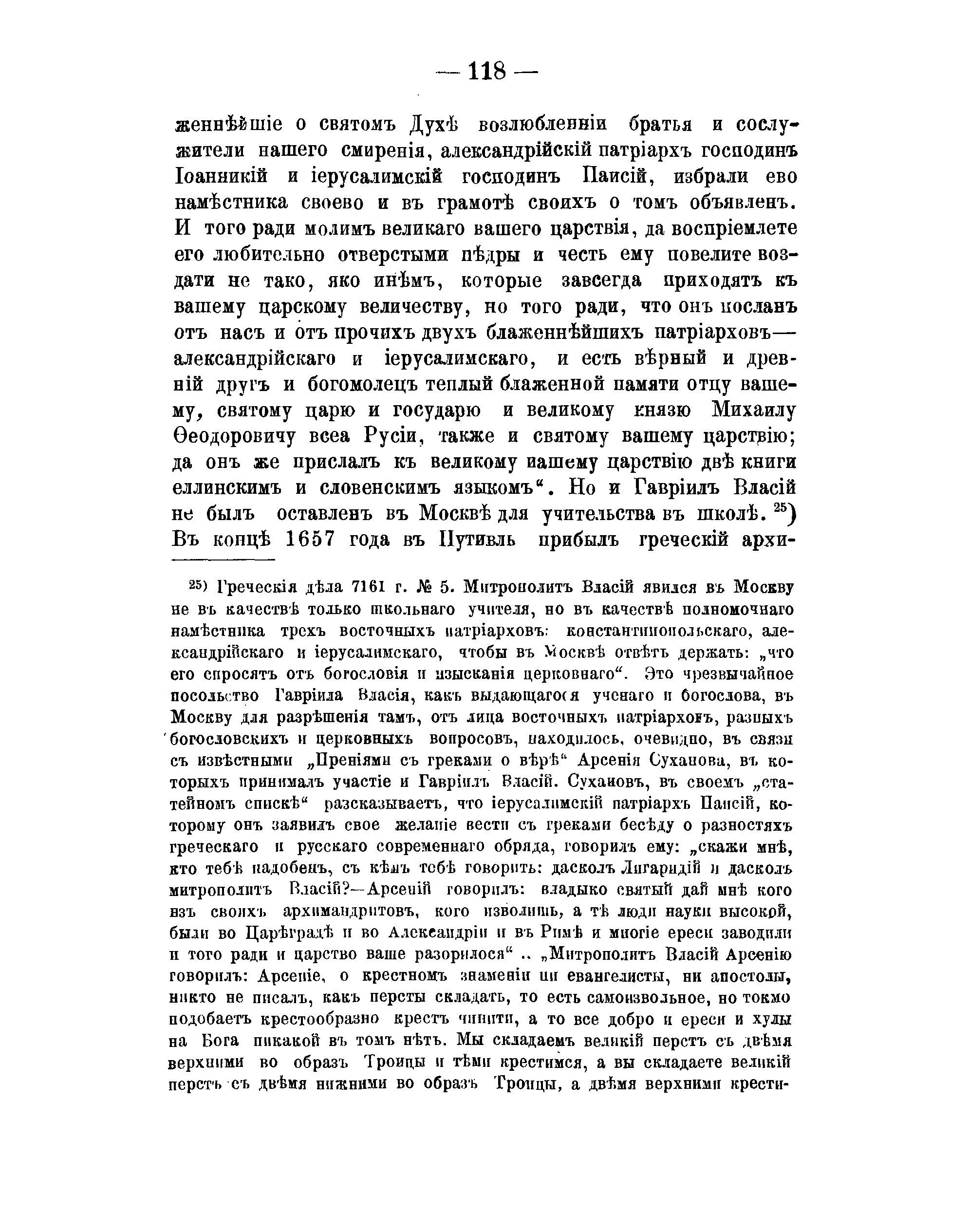 Сношать по русски