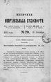 Киевские епархиальные ведомости. 1892. №20. Часть офиц.pdf